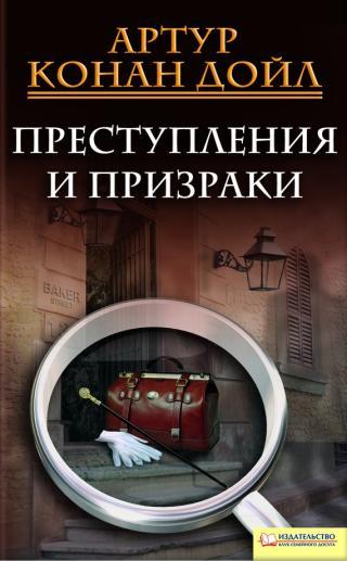 Преступления и призраки [сборник]