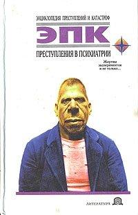 Преступления в психиатрии