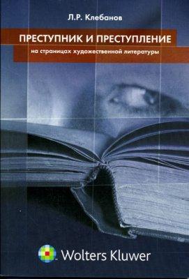 Преступник и преступление на страницах художественной литературы