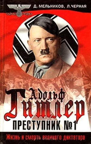 Преступник номер один. Нацистский режим и его фюрер