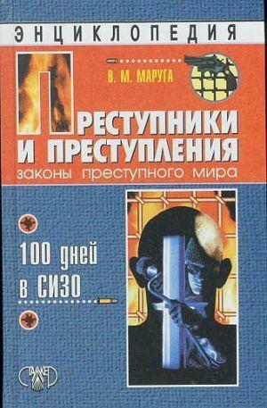 Преступники и преступления. Законы преступного мира. 100 дней в СИЗО