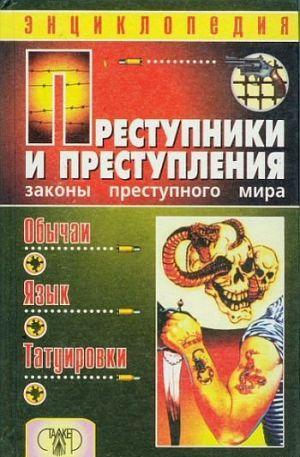 Преступники и преступления. Законы преступного мира. Обычаи, язык, татуировки