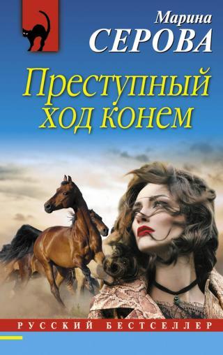 Преступный ход конем