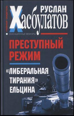 Преступный режим. «Либеральная тирания» Ельцина