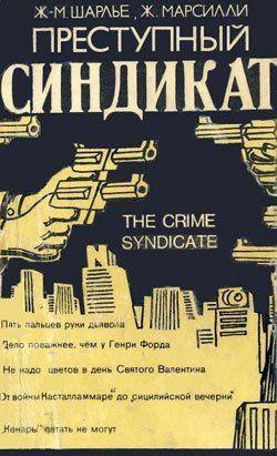 Преступный синдикат