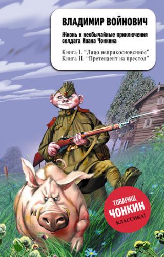 Претендент на престол (Жизнь и необычайные приключения солдата Ивана Чонкина - 2)