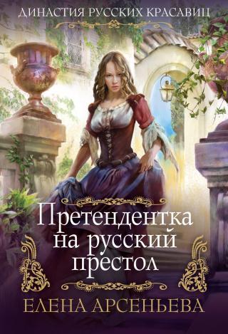 Претендентка на русский престол [litres, = Опальная графиня]