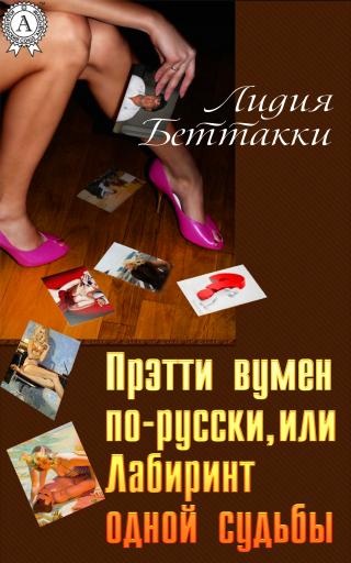 Прэтти вумен по-русски, или Лабиринт одной судьбы