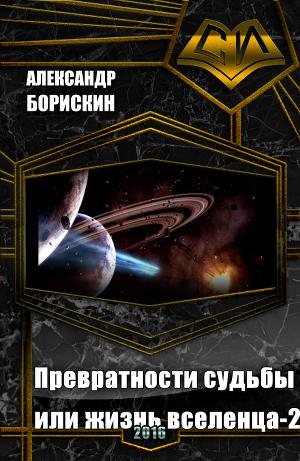 Превратности судьбы или жизнь вселенца-2 (СИ)