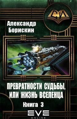 Превратности судьбы, или жизнь вселенца. Книга 3 (СИ)