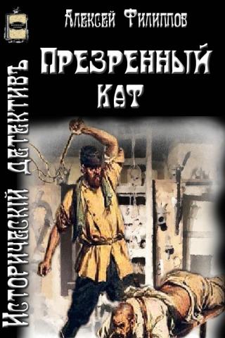 Презренный кат (СИ)