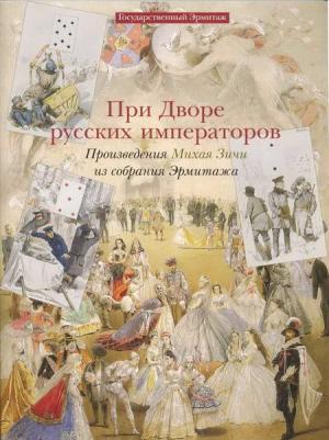 При дворе русских императоров Произведения Михая Зичи из собраний Эрмитажа