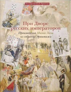 При дворе русских императоров. Произведения Михая Зичи из собраний Эрмитажа