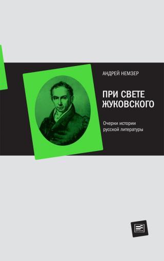 При свете Жуковского. Очерки истории русской литературы