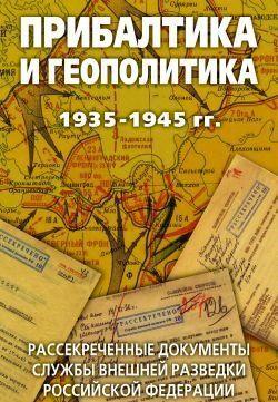 Прибалтика и геополитика. 1935-1945 гг. Рассекреченные документы Службы внешней разведки Российской Федерации