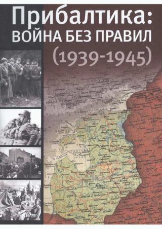 Прибалтика: война без правил (1939—1945)