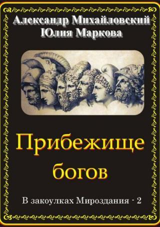 Прибежище богов [publisher: SelfPub.ru]