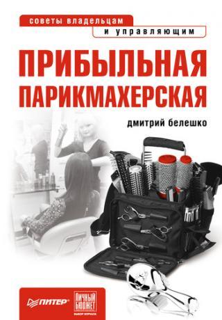 Прибыльная парикмахерская. Советы владельцам и управляющим