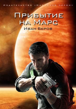 Прибытие на Марс