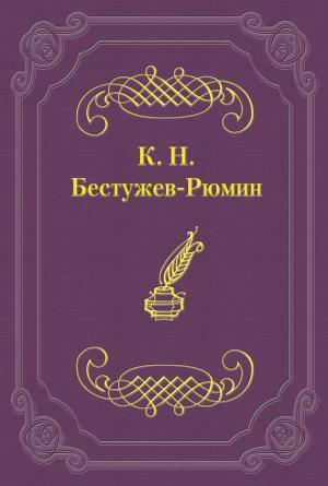 Причины различных взглядов на Петра Великого в русской науке и русском обществе