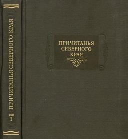 Причитанья Северного края собранные Е.В.Барсовым. Том 1 [Похоронные причитанья]