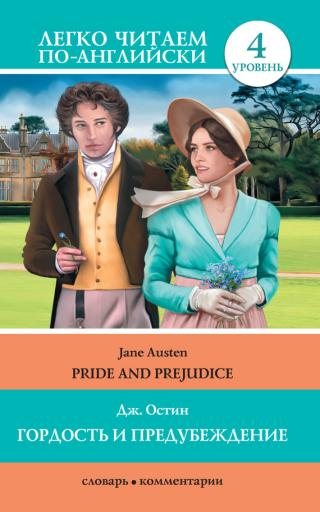 Pride and Prejudice [Facsimile electronic edition of the Third edition in two volumes- 1817- London- printed for T.Egerton]