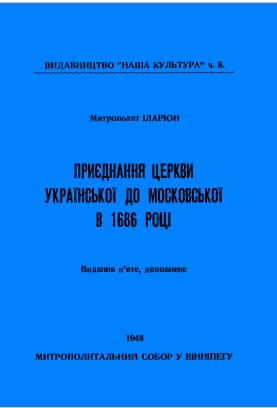 Приєднання Церкви Української до Московської в 1686 році