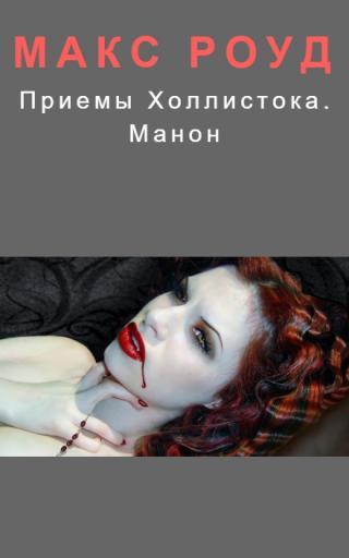 Приемы Холлистока. Манон