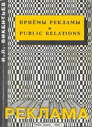 Приемы рекламы и Public relations