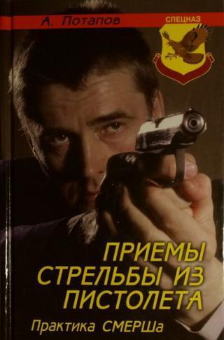 Приемы стрельбы из пистолета: Практика СМЕРШ