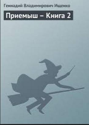 Приемыш – Книга 2