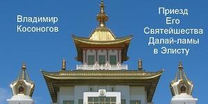 Приезд Его Святейшества Далай-Ламы в Элисту