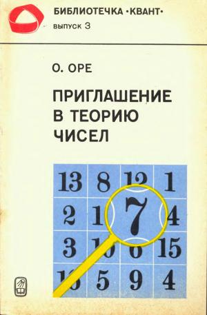 Приглашение в теорию чисел