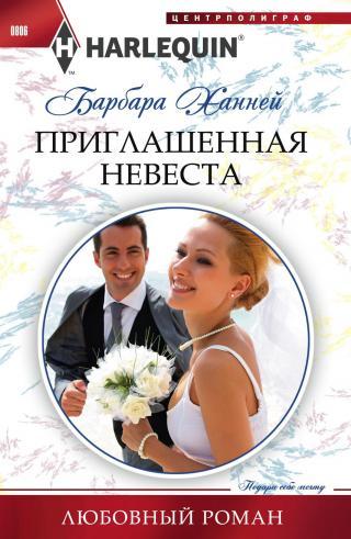 Приглашенная невеста [The Prince's Convenient Proposal]