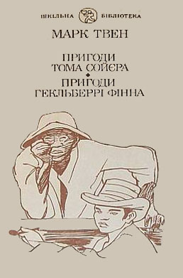Пригоди Гекльберрі Фінна [The Adventures of Huckleberry Finn - uk]