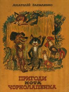 Пригоди кота Чорнолапенка
