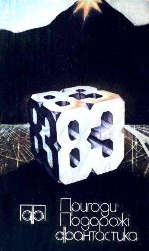 Пригоди. Подорожі. Фантастика - 83