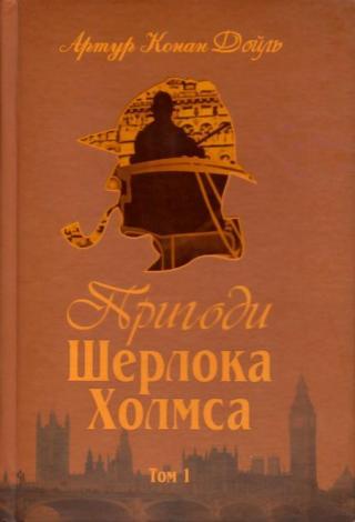 Пригоди Шерлока Холмса. Том I