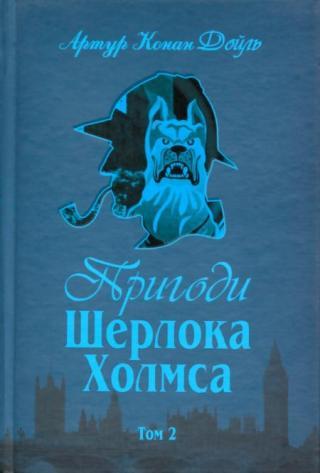 Пригоди Шерлока Холмса. Том II