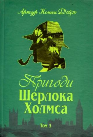 Пригоди Шерлока Холмса. Том III