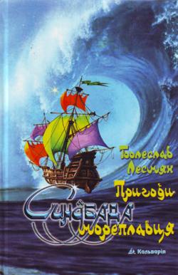 Пригоди Синдбада мореплавця