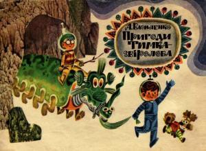 Пригоди Тимка - відомого у всесвіті звіролова з планети Земля