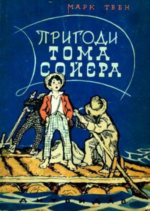 Пригоди Тома Сойєра [The Adventures of Tom Sawyer - uk]