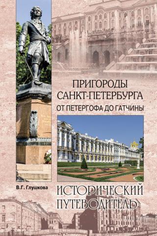 Пригороды Санкт-Петербурга. От Петергофа до Гатчины