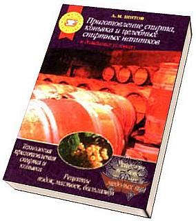 Приготовление целебных спиртных напитков