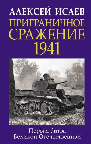 Приграничное сражение 1941. Первая битва Великой Отечественной [litres]