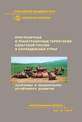 Приграничные и трансграничные территории Азиатской России и сопредельных стран. Проблемы и предпосылки устойчивого развития