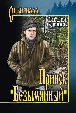 """Прииск """"Безымянный"""""""