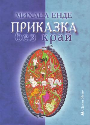Казанков во славу божью 2 книга читать онлайн