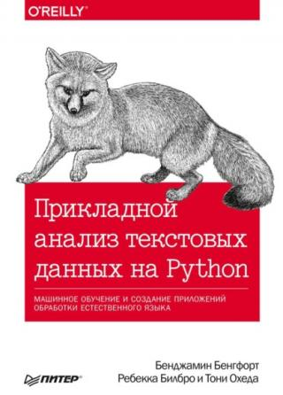 Прикладной анализ текстовых данных на Python [Машинное обучение и создание приложений обработки естественного языка]